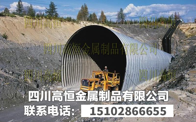 特种型金属波纹管涵